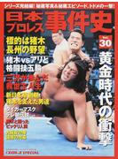 日本プロレス事件史 Vol.30 黄金時代の衝撃