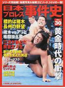 日本プロレス事件史 Vol.30 黄金時代の衝撃 (B.B.MOOK 週刊プロレスSPECIAL)(B.B.MOOK)