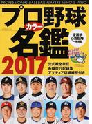 プロ野球カラー名鑑 2017 (B.B.MOOK)(B.B.MOOK)