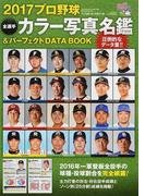 プロ野球全選手カラー写真名鑑&パーフェクトDATA BOOK 2017 (B.B.MOOK)(B.B.MOOK)