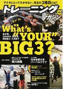 """トレーニングマガジン Vol.49 特集What's""""YOUR""""BIG3?"""
