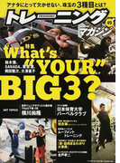 "トレーニングマガジン Vol.49 特集What's""YOUR""BIG3? (B.B.MOOK)(B.B.MOOK)"