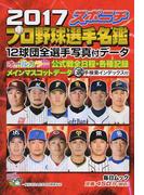 スポニチプロ野球選手名鑑 2017 (毎日ムック)(毎日ムック)