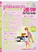 月刊ピアノ20周年アニバーサリー号 連弾スペシャル 1996−2016