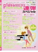 月刊ピアノ20周年アニバーサリー号 連弾スペシャル 1996−2016 (ヤマハムックシリーズ)(ヤマハムックシリーズ)