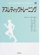 はじめて学ぶ健康・スポーツ科学シリーズ 9 アスレティックトレーニング