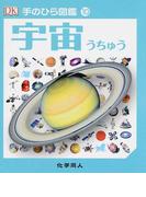 手のひら図鑑 10 宇宙