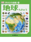 手のひら図鑑 11 地球