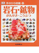 手のひら図鑑 12 岩石・鉱物