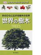 世界の樹木 手のひらに広がる樹木の世界 (ネイチャーガイド・シリーズ)