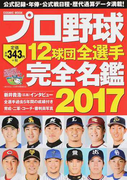 プロ野球12球団全選手完全名鑑 2017