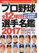 プロ野球全12球団選手名鑑 2017
