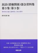 民法〈債権関係〉部会資料集 第3集〈第3巻〉 第80回会議議事録と部会資料