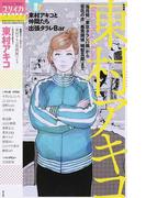 ユリイカ 詩と批評 第49巻第4号3月臨時増刊号 〈総特集〉東村アキコ