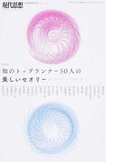 現代思想 vol.45−5〈3月臨時増刊号〉 総特集知のトップランナー50人の美しいセオリー