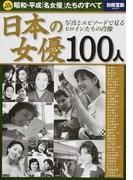 日本の女優100人 写真とエピソードで見るヒロインたちの肖像 完全保存版!昭和・平成「名女優」たちのすべて