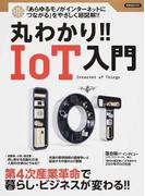 丸わかり!!IoT入門 「あらゆるモノがインターネットにつながる」をやさしく超図解!!