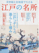 浮世絵と古地図でたどる江戸の名所 江戸の名所をめぐればわかる!江戸っ子たちの暮らしと嗜み (洋泉社MOOK)(洋泉社MOOK)