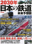 2030年日本の鉄道未来予想図 技術、路線、各社の戦略はこう変わる!