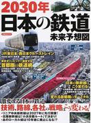 2030年日本の鉄道未来予想図 技術、路線、各社の戦略はこう変わる! (洋泉社MOOK)