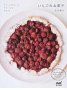 いちごのお菓子 ショートケーキ、タルト、クッキー、ババロア…甘くてときめく47レシピ