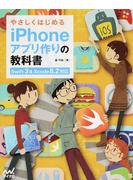 やさしくはじめるiPhoneアプリ作りの教科書 Swift 3&Xcode 8.2対応