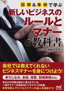 図解&事例で学ぶ新しいビジネスのルールとマナーの教科書