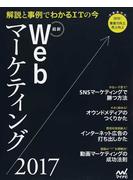 最新Webマーケティング 解説と事例でわかるITの今 2017
