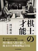 棋士の才能 河口俊彦・将棋観戦記集