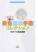 「何切る」で覚える麻雀基本手筋コレクション (日本プロ麻雀連盟BOOKS)(日本プロ麻雀連盟BOOKS)