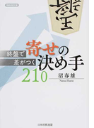 終盤で差がつく寄せの決め手210 (将棋連盟文庫)