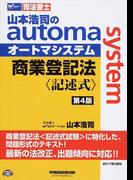 山本浩司のautoma system商業登記法〈記述式〉 司法書士 第4版