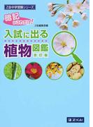 入試に出る植物図鑑 暗記はこれだけ! 改訂版 (Z会中学受験シリーズ)