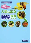 入試に出る動物図鑑 暗記はこれだけ! 改訂版 (Z会中学受験シリーズ)
