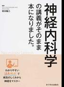 神経内科学の講義がそのまま本になりました。