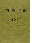 外為年鑑 2017