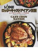 ロッジのキャストアイアン王国 全米で愛される鉄鍋レシピの総集編