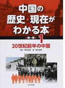 中国の歴史★現在がわかる本 第1期1 20世紀前半の中国