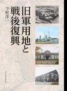 旧軍用地と戦後復興