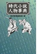 【アウトレットブック】時代小説人物事典
