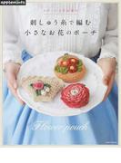 刺しゅう糸で編む小さなお花のポーチ (Asahi Original かわいいかぎ針編み)