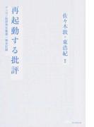 再起動する批評 ゲンロン批評再生塾第一期全記録