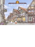 ふわふわのくま なつかしいドイツの街ツェレ−Celle−で遊ぶ