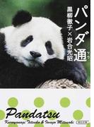 パンダ通 (朝日文庫)(朝日文庫)