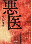 悪医 (朝日文庫)(朝日文庫)