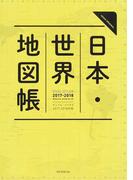 日本・世界地図帳 デュアル・アトラス 2017−2018年版 (ASAHI ORIGINAL)(朝日オリジナル)