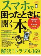 スマホで困ったときに開く本 Androidスマホ & iPhone対応版 (Paso ASAHI ORIGINAL)