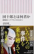 団十郎とは何者か 歌舞伎トップブランドのひみつ