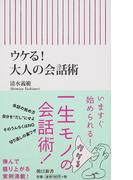 ウケる!大人の会話術 (朝日新書)(朝日新書)