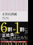 正社員消滅 (朝日新書)(朝日新書)